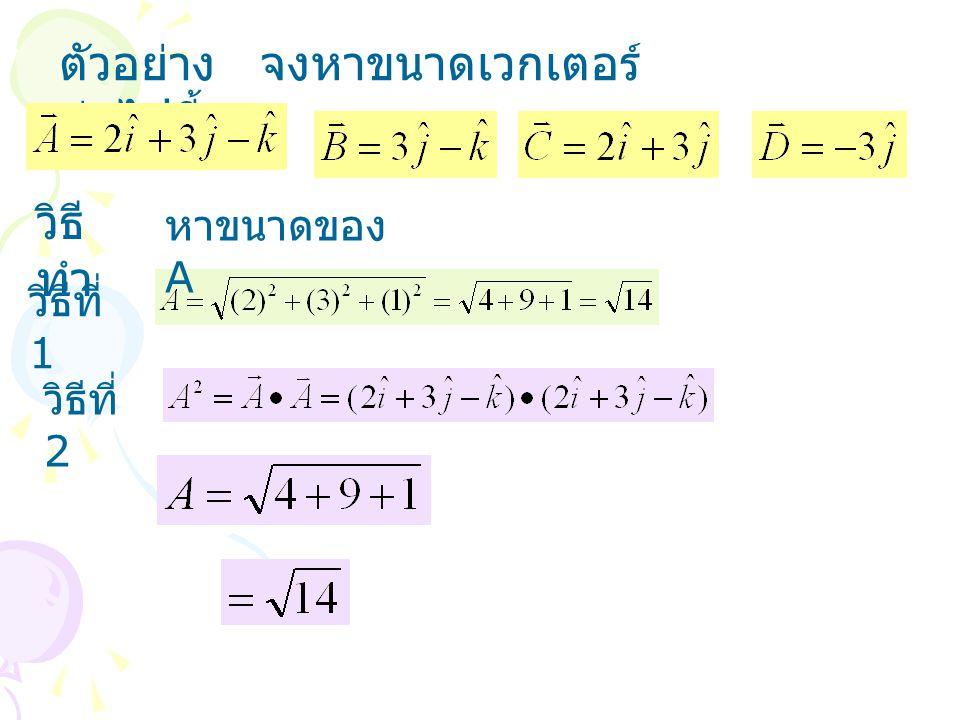 ตัวอย่าง จงหาขนาดเวกเตอร์ ต่อไปนี้ วิธี ทำ วิธีที่ 1 วิธีที่ 2 หาขนาดของ A