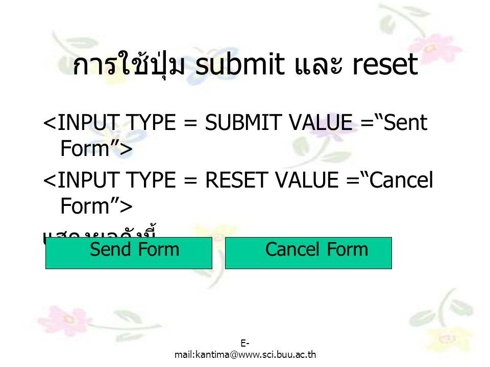 E- mail:kantima@www.sci.buu.ac.th การใช้ปุ่ม submit และ reset แสดงผลดังนี้ Send FormCancel Form