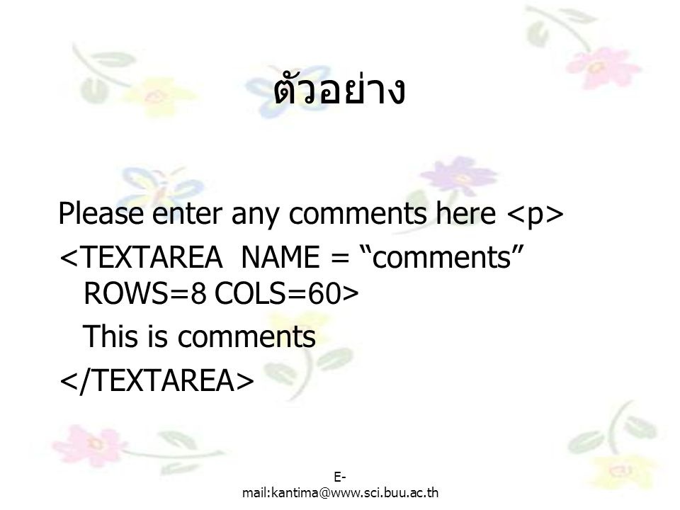 E- mail:kantima@www.sci.buu.ac.th ตัวอย่าง Please enter any comments here This is comments