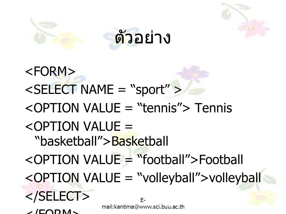 E- mail:kantima@www.sci.buu.ac.th ตัวอย่าง Tennis Basketball Football volleyball