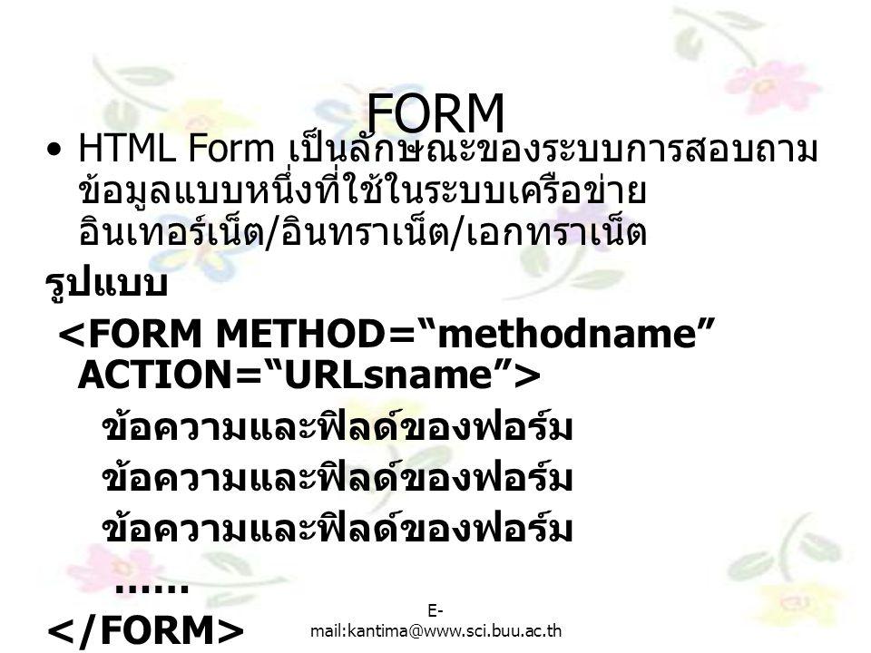 FORM HTML Form เป็นลักษณะของระบบการสอบถาม ข้อมูลแบบหนึ่งที่ใช้ในระบบเครือข่าย อินเทอร์เน็ต / อินทราเน็ต / เอกทราเน็ต รูปแบบ ข้อความและฟิลด์ของฟอร์ม ……