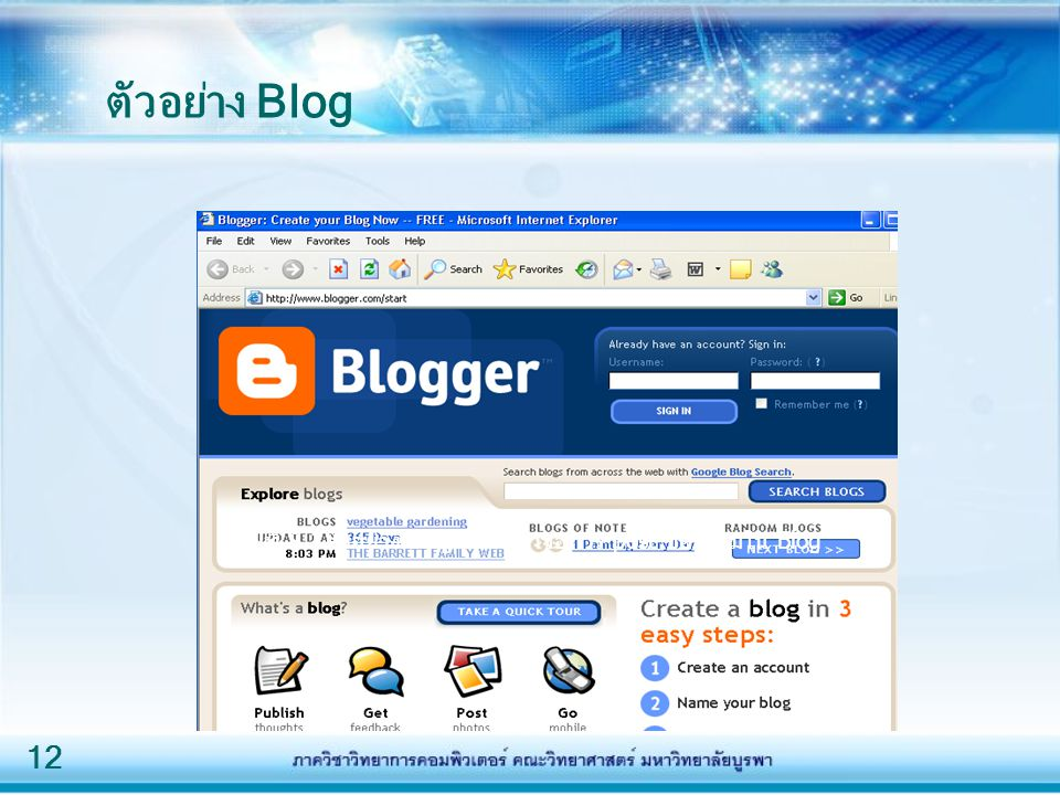 12 รูปที่ 8-1 ตัวอย่าง Blog และหน้าจอการ post ข้อความใน Blog ตัวอย่าง Blog