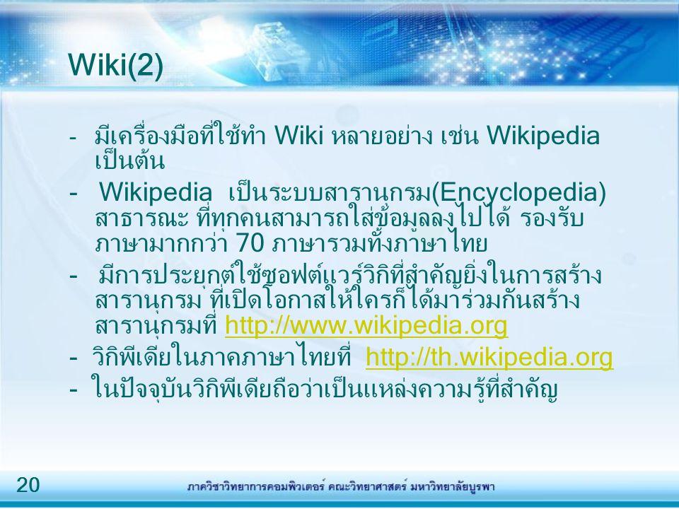 20 Wiki(2) - มีเครื่องมือที่ใช้ทำ Wiki หลายอย่าง เช่น Wikipedia เป็นต้น - Wikipedia เป็นระบบสารานุกรม(Encyclopedia) สาธารณะ ที่ทุกคนสามารถใส่ข้อมูลลงไ