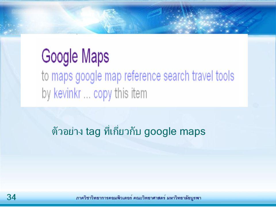 34 ตัวอย่าง tag ที่เกี่ยวกับ google maps