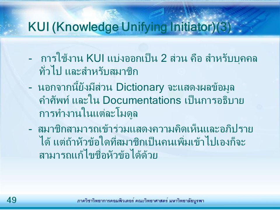 49 KUI (Knowledge Unifying Initiator)(3) - การใช้งาน KUI แบ่งออกเป็น 2 ส่วน คือ สำหรับบุคคล ทั่วไป และสำหรับสมาชิก - นอกจากนี้ยังมีส่วน Dictionary จะแ