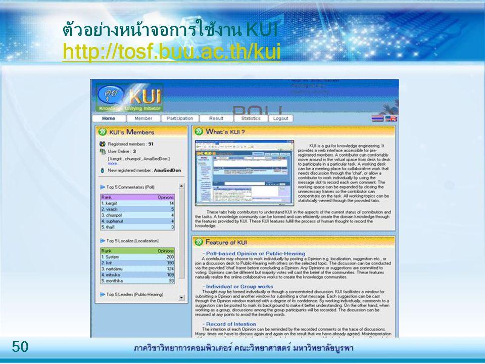 50 ตัวอย่างหน้าจอการใช้งาน KUI http://tosf.buu.ac.th/kui http://tosf.buu.ac.th/kui