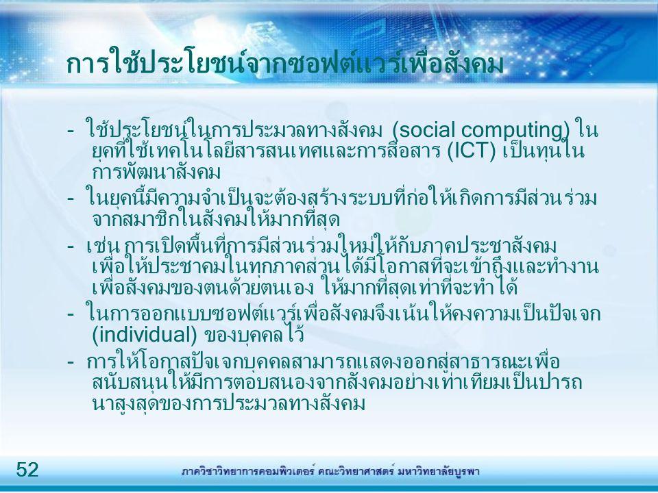 52 การใช้ประโยชน์จากซอฟต์แวร์เพื่อสังคม - ใช้ประโยชน์ในการประมวลทางสังคม (social computing) ใน ยุคที่ใช้เทคโนโลยีสารสนเทศและการสื่อสาร (ICT) เป็นทุนใน