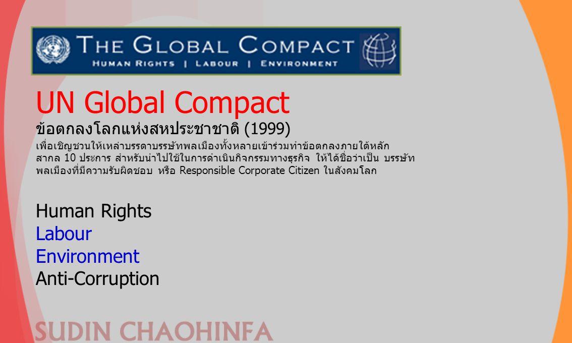 UN Global Compact ข้อตกลงโลกแห่งสหประชาชาติ (1999) เพื่อเชิญชวนให้เหล่าบรรดาบรรษัทพลเมืองทั้งหลายเข้าร่วมทำข้อตกลงภายใต้หลัก สากล 10 ประการ สำหรับนำไป
