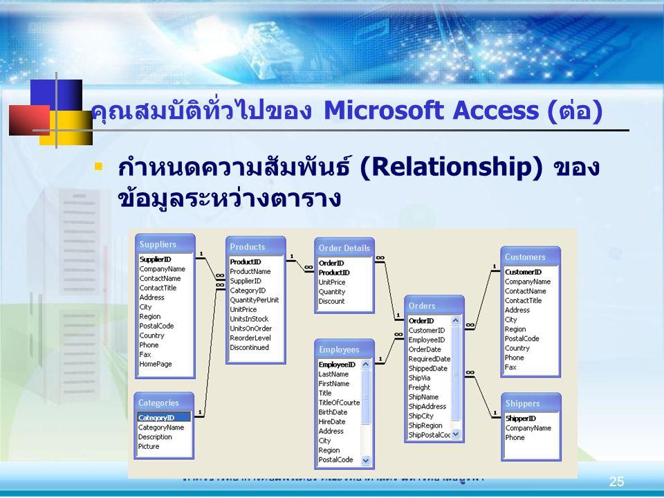 25 คุณสมบัติทั่วไปของ Microsoft Access (ต่อ)  กำหนดความสัมพันธ์ (Relationship) ของ ข้อมูลระหว่างตาราง