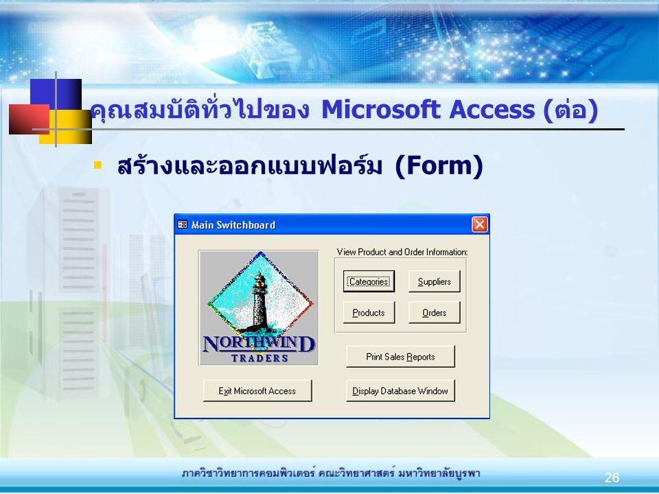 26 คุณสมบัติทั่วไปของ Microsoft Access (ต่อ)  สร้างและออกแบบฟอร์ม (Form)
