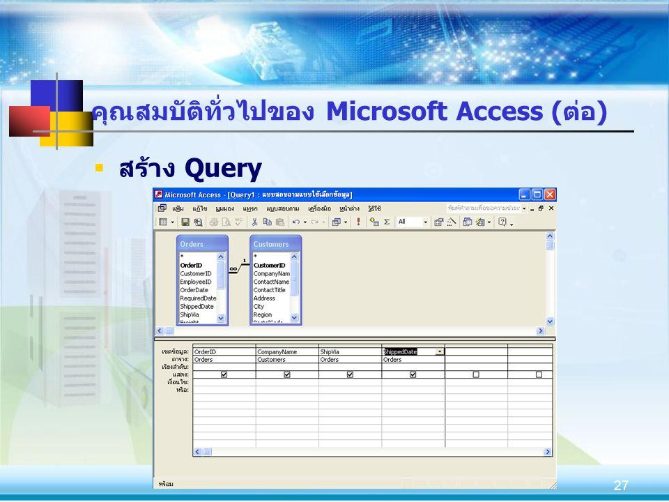 27 คุณสมบัติทั่วไปของ Microsoft Access (ต่อ)  สร้าง Query