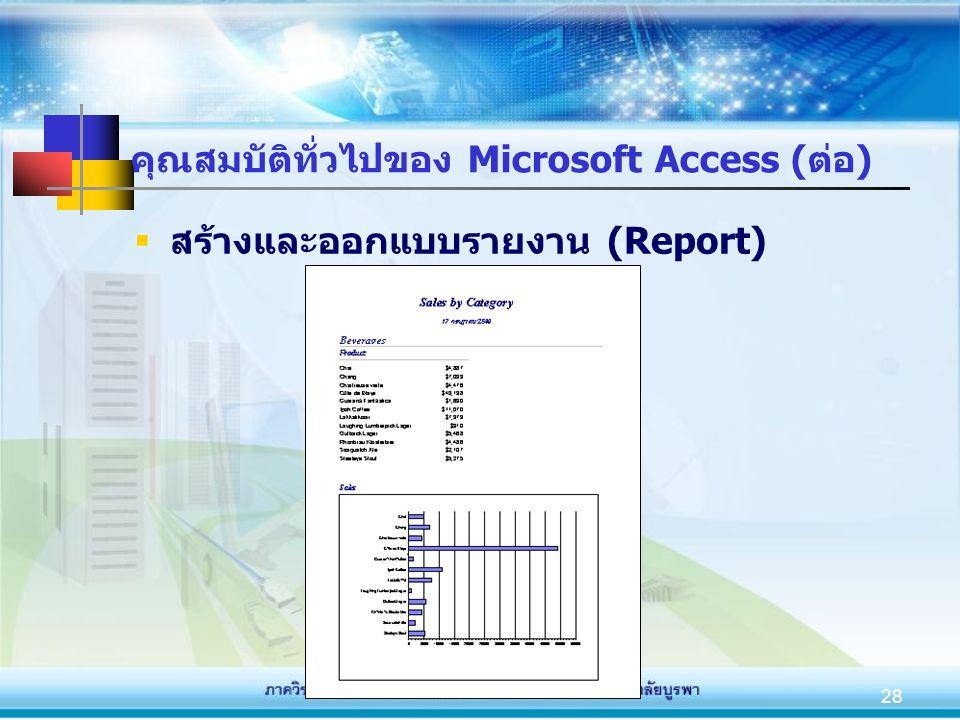 28 คุณสมบัติทั่วไปของ Microsoft Access (ต่อ)  สร้างและออกแบบรายงาน (Report)