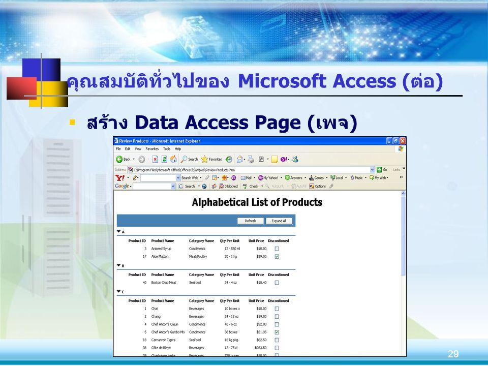 29 คุณสมบัติทั่วไปของ Microsoft Access (ต่อ)  สร้าง Data Access Page (เพจ)
