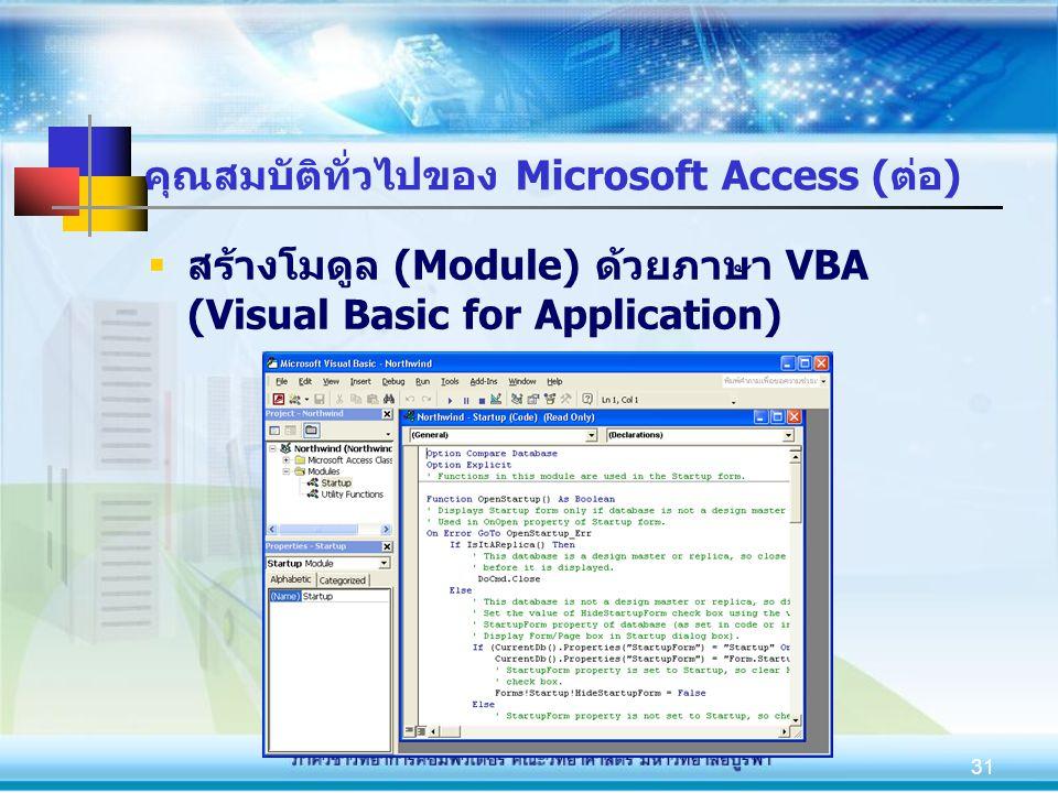 31 คุณสมบัติทั่วไปของ Microsoft Access (ต่อ)  สร้างโมดูล (Module) ด้วยภาษา VBA (Visual Basic for Application)