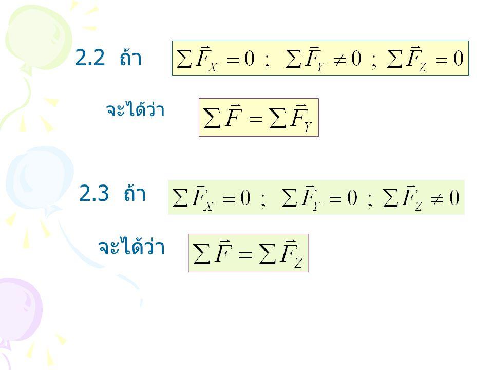 2.2 ถ้า จะได้ว่า 2.3 ถ้า จะได้ว่า