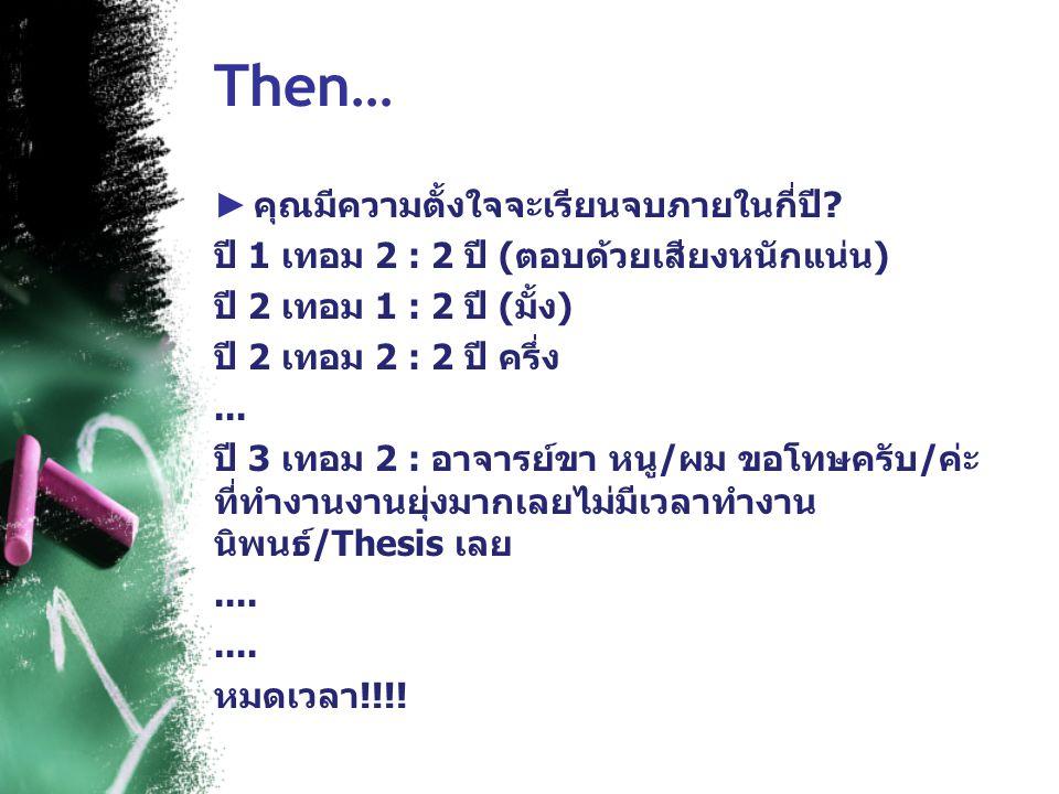 Then… ► คุณมีความตั้งใจจะเรียนจบภายในกี่ปี .