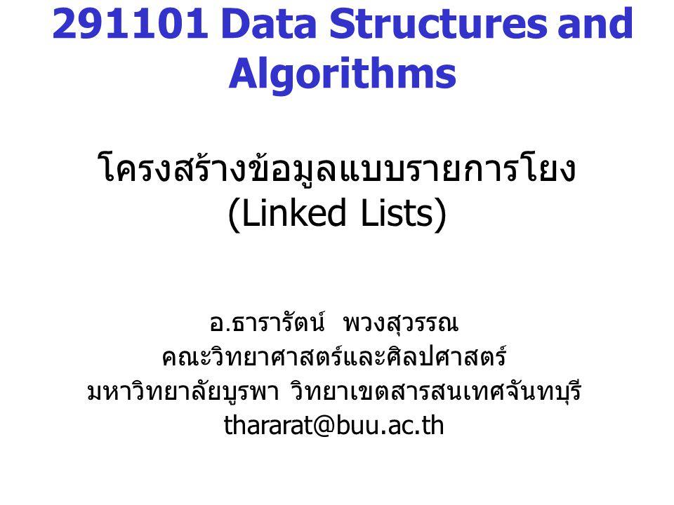 โครงสร้างข้อมูลแบบรายการโยง (Linked Lists) 291101 Data Structures and Algorithms อ. ธารารัตน์ พวงสุวรรณ คณะวิทยาศาสตร์และศิลปศาสตร์ มหาวิทยาลัยบูรพา ว