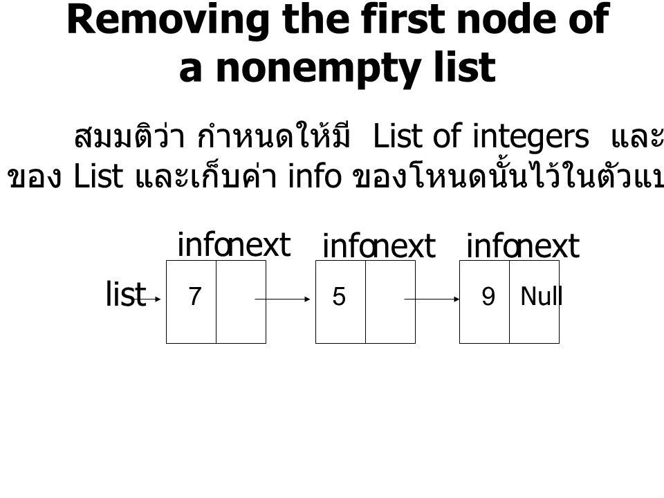 Removing the first node of a nonempty list สมมติว่า กำหนดให้มี List of integers และต้องการลบโหนดแรก ของ List และเก็บค่า info ของโหนดนั้นไว้ในตัวแปร X