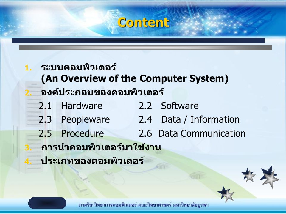 ความรู้เบื้องต้นเกี่ยวกับคอมพิวเตอร์ ภาควิชาวิทยาการคอมพิวเตอร์ คณะวิทยาศาสตร์ มหาวิทยาลัยบูรพา