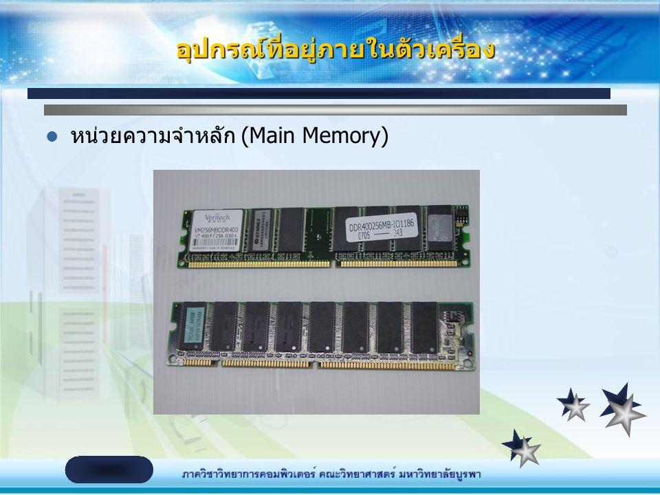 อุปกรณ์ที่อยู่ภายในตัวเครื่อง หน่วยประมวลผลกลาง (CPU)