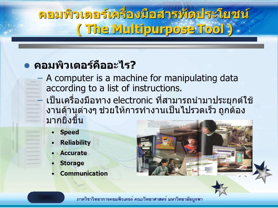 คอมพิวเตอร์เครื่องมือสารพัดประโยชน์ ( The Multipurpose Tool ) คอมพิวเตอร์คืออะไร.