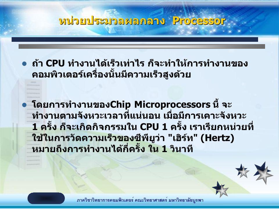 เสมือนเป็นสมองของคอมพิวเตอร์ ที่ใช้ในการสั่งงาน ควบคุมให้ส่วน อื่นๆทำงานตามคำสั่งที่ได้รับ ประกอบด้วยส่วนย่อยๆเรียก Transistor ขนาดประมาณ 0.25-0.13 ไม