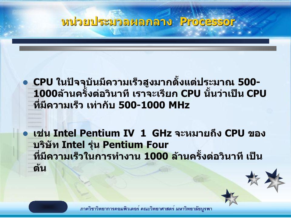 ถ้า CPU ทำงานได้เร็วเท่าไร ก็จะทำให้การทำงานของ คอมพิวเตอร์เครื่องนั้นมีความเร็วสูงด้วย โดยการทำงานของChip Microprocessors นี้ จะ ทำงานตามจังหวะเวลาที