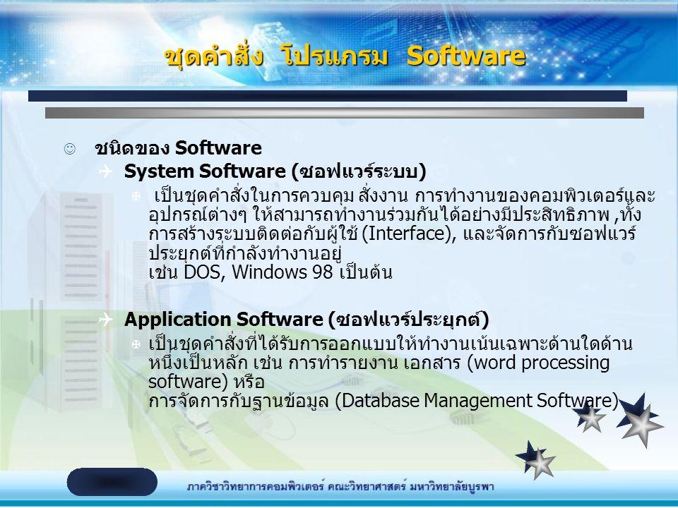 เป็นชุดคำสั่งที่จะสั่งงานให้ computer ทำงาน – ซอฟต์แวร์ระบบ System Software – ซอฟต์แวร์ประยุกต์ Application Software ชุดคำสั่ง โปรแกรม Software