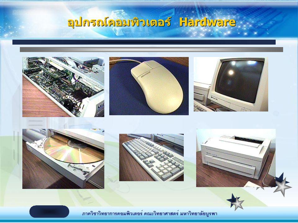 Hardware Software Peopleware Data / Information Procedure Data communication องค์ประกอบของคอมพิวเตอร์