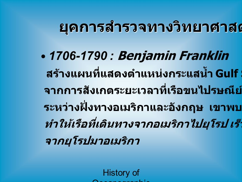 History of Oceanographic Study ยุคการสำรวจทางวิทยาศาสตร์ (2) 1706-1790 : Benjamin Franklin สร้างแผนที่แสดงตำแหน่งกระแสน้ำ Gulf Stream จากการสังเกตระยะ
