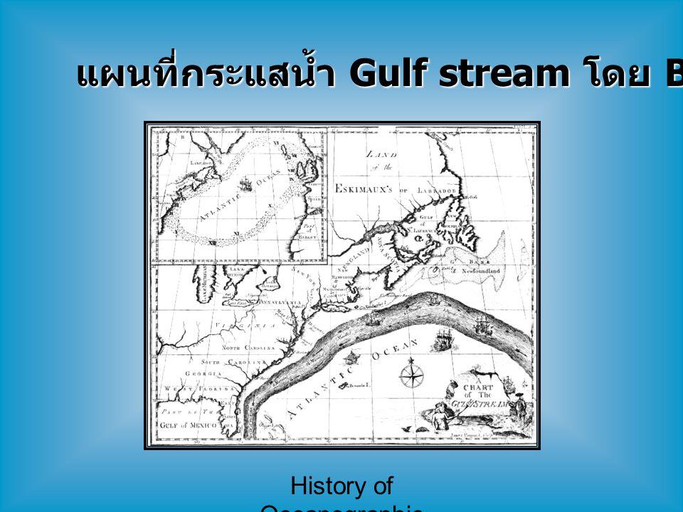 History of Oceanographic Study แผนที่กระแสน้ำ Gulf stream โดย Benjamin Franklin