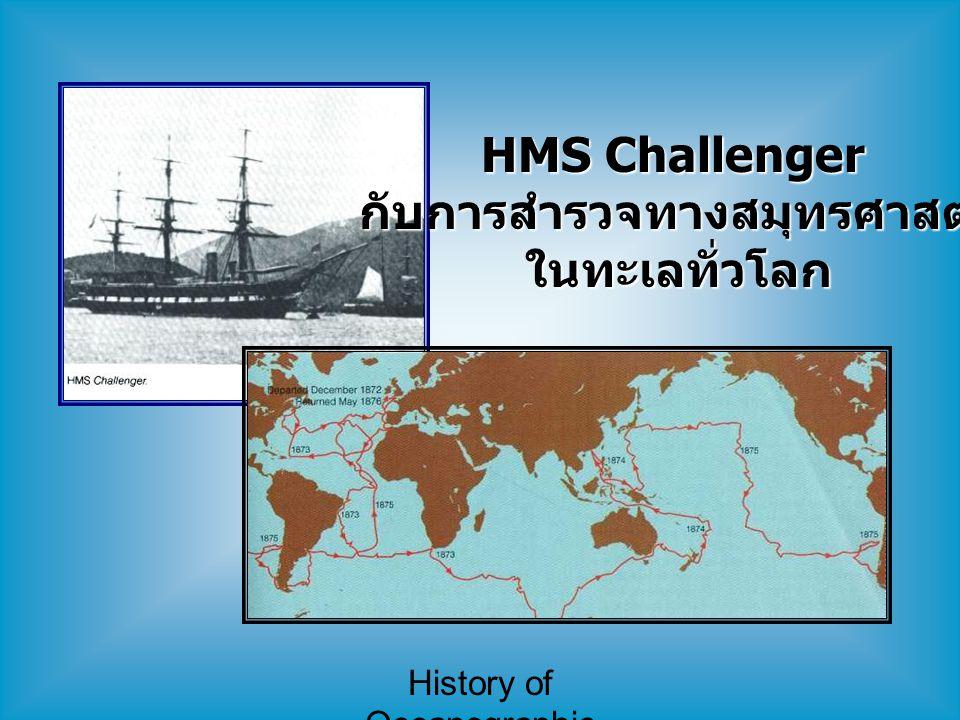 History of Oceanographic Study HMS Challenger กับการสำรวจทางสมุทรศาสตร์ในทะเลทั่วโลก