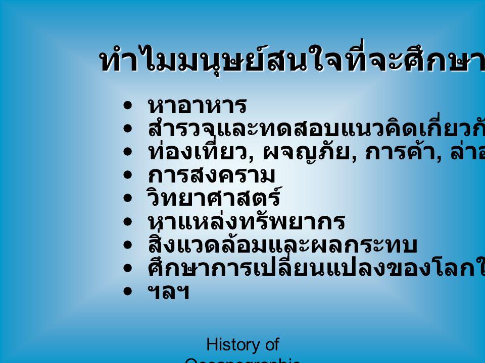 History of Oceanographic Study ทำไมมนุษย์สนใจที่จะศึกษาทะเล ? หาอาหาร สำรวจและทดสอบแนวคิดเกี่ยวกับโลก ท่องเที่ยว, ผจญภัย, การค้า, ล่าอาณานิคม การสงครา