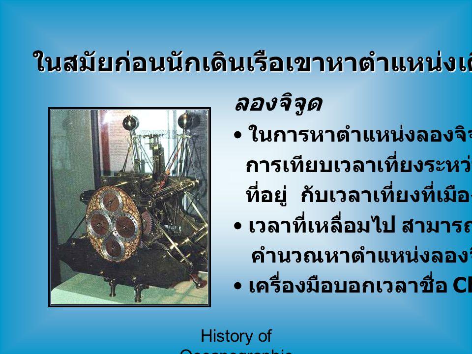 History of Oceanographic Study ในสมัยก่อนนักเดินเรือเขาหาตำแหน่งเดินเรือกันอย่างไร ? (2) ลองจิจูด ในการหาตำแหน่งลองจิจูด จะใช้ การเทียบเวลาเที่ยงระหว่