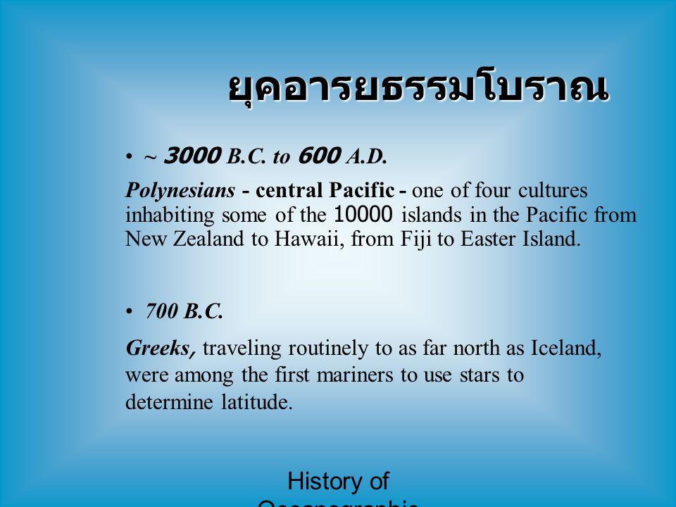 History of Oceanographic Study ยุคอารยธรรมโบราณ (2) 500 B.C.