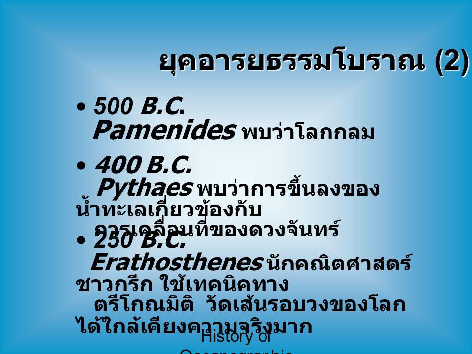 History of Oceanographic Study ยุคการสำรวจทางวิทยาศาสตร์ (6) Primary scientific achievements of Challenger Expedition 1.