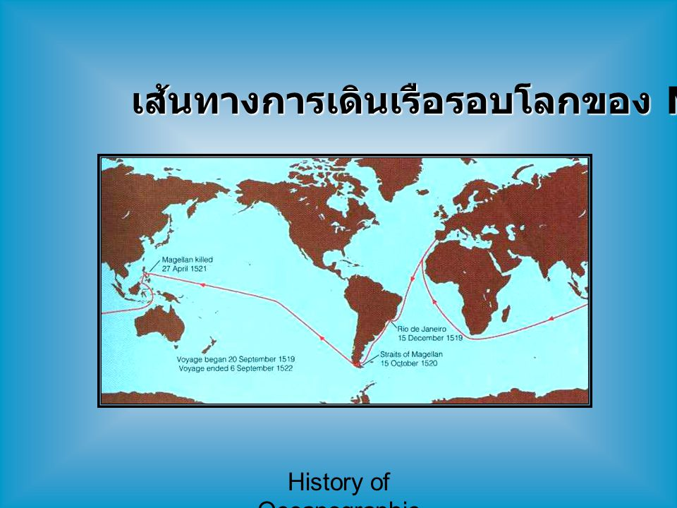 History of Oceanographic Study เส้นทางการเดินเรือรอบโลกของ Magellan