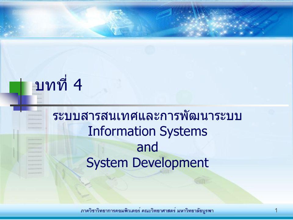 32 วงจรการพัฒนาระบบสารสนเทศ (ต่อ) การติดตั้งระบบ การเตรียมข้อมูลนำเข้าสู่ระบบ การเตรียมอุปกรณ์ฮาร์ดแวร์และเครือข่าย การติดตั้งโปรแกรมระบบปฏิบัติการ การติดตั้งระบบสารสนเทศ