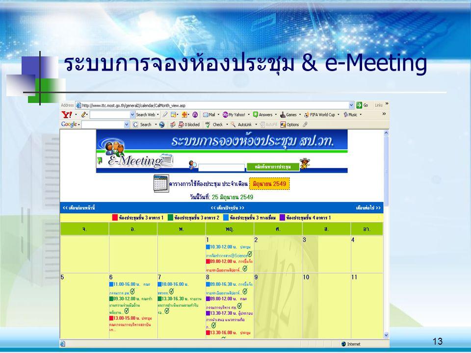 13 ระบบการจองห้องประชุม & e-Meeting