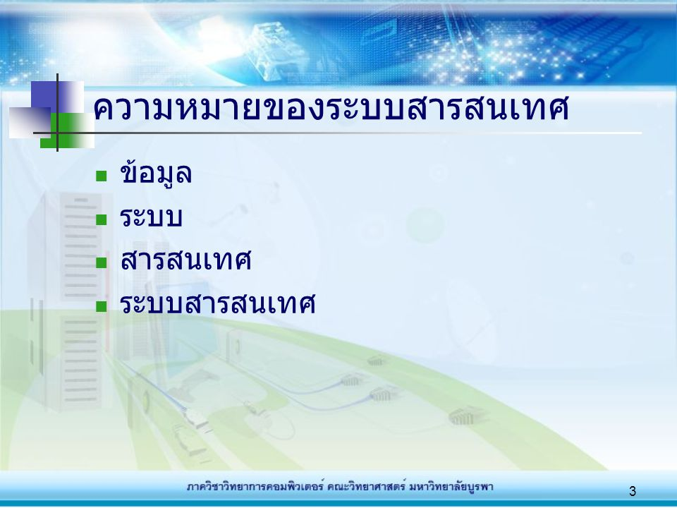 3 ความหมายของระบบสารสนเทศ ข้อมูล ระบบ สารสนเทศ ระบบสารสนเทศ