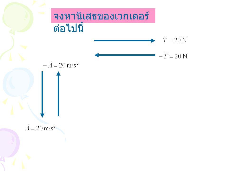 เฉลย ข้อ 4