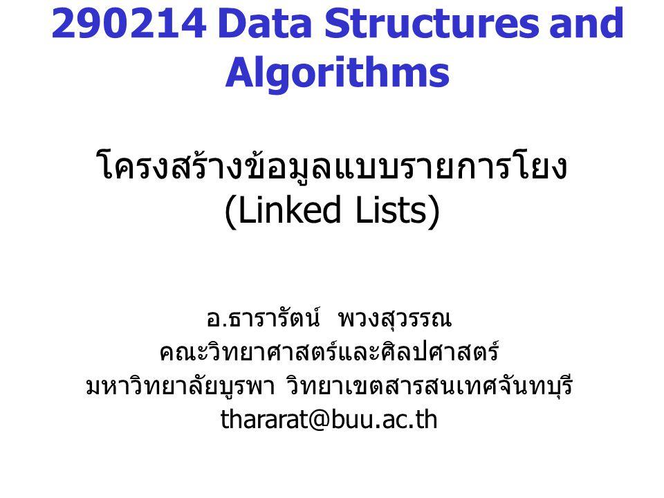 โครงสร้างข้อมูลแบบรายการโยง (Linked Lists) 290214 Data Structures and Algorithms อ.