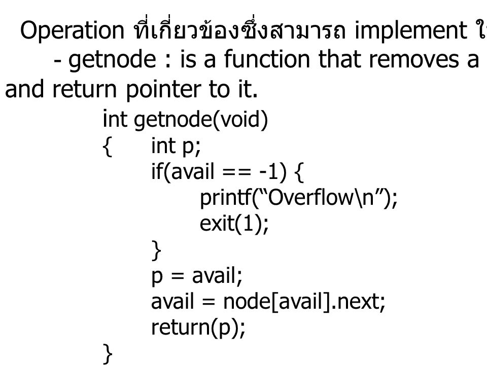 Operation ที่เกี่ยวข้องซึ่งสามารถ implement ใน C ได้ ประกอบด้วย - getnode : is a function that removes a node from the available list and return pointer to it.