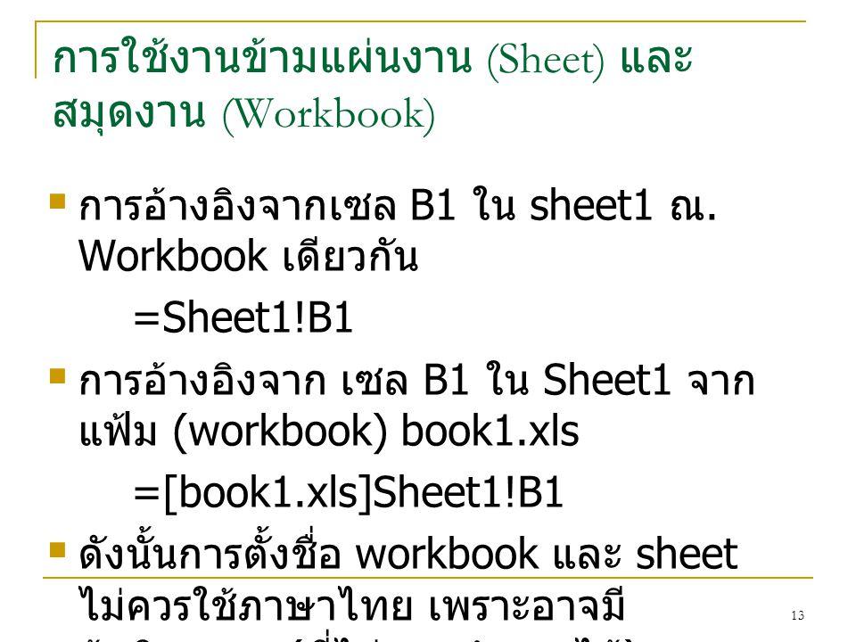 13 การใช้งานข้ามแผ่นงาน (Sheet) และ สมุดงาน (Workbook)  การอ้างอิงจากเซล B1 ใน sheet1 ณ.