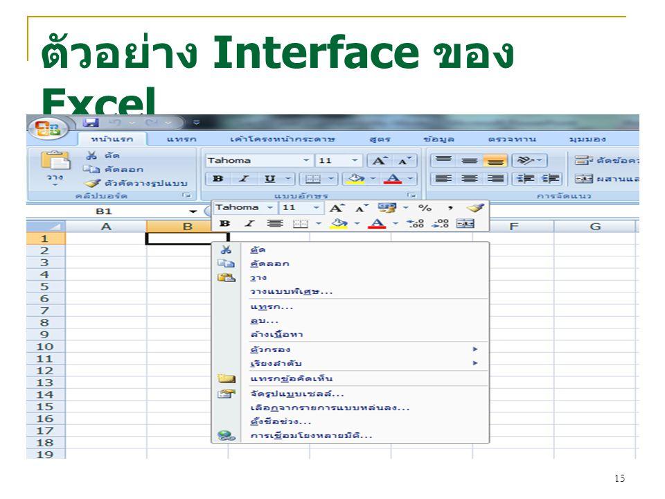 ตัวอย่าง Interface ของ Excel 15