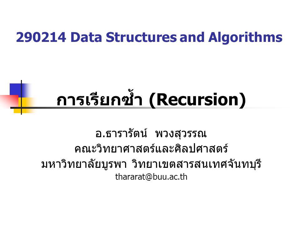 290214 Data Structures and Algorithms การเรียกซ้ำ (Recursion) อ.