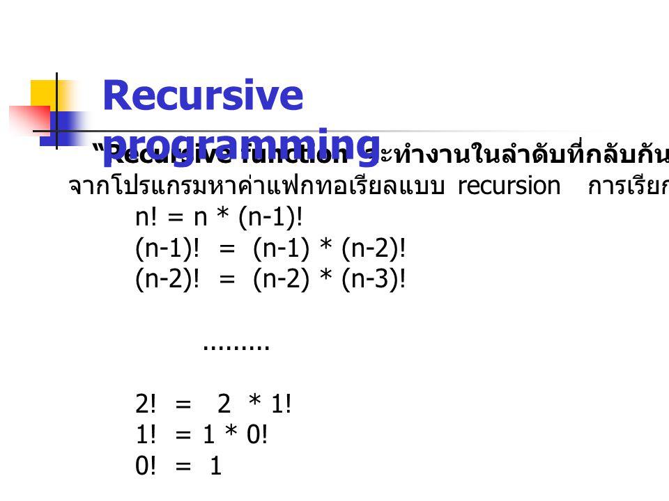 Recursive function จะทำงานในลำดับที่กลับกันกับเวลาเรียกใช้ จากโปรแกรมหาค่าแฟกทอเรียลแบบ recursion การเรียกใช้จะเป็นลำดับดังนี้ n.