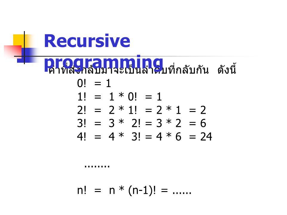 ค่าที่ส่งกลับมาจะเป็นลำดับที่กลับกัน ดังนี้ 0.= 1 1.