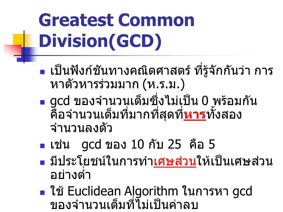 Greatest Common Division(GCD) เป็นฟังก์ชันทางคณิตศาสตร์ ที่รู้จักกันว่า การ หาตัวหารร่วมมาก ( ห.