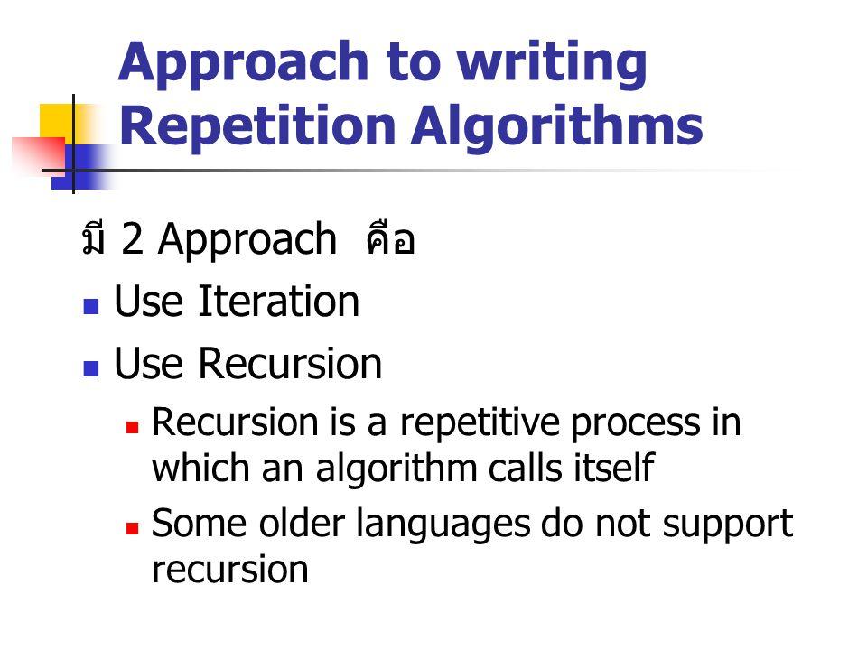 A Classic Recursive Case Factorial เป็น case study Factorial(n) = 1 if n=0 n x (n-1) x (n-2) x...